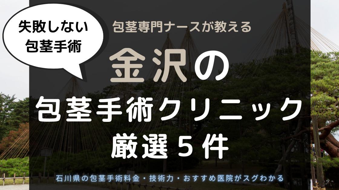 石川県金沢の包茎手術クリニック