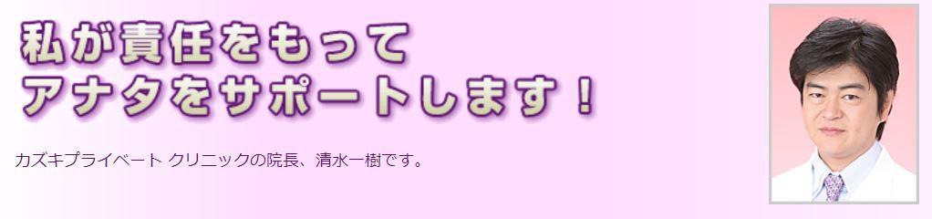 松江 カズキ プライベート クリニック