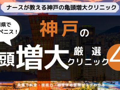 神戸亀頭増大クリニック