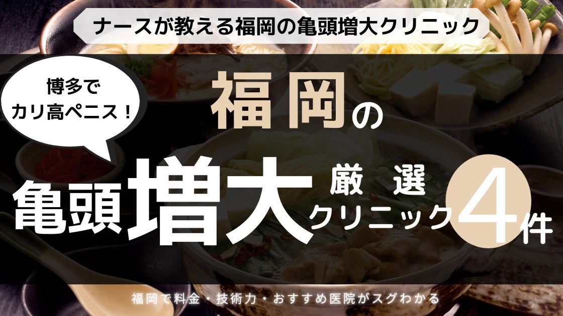 福岡博多亀頭増大クリニック