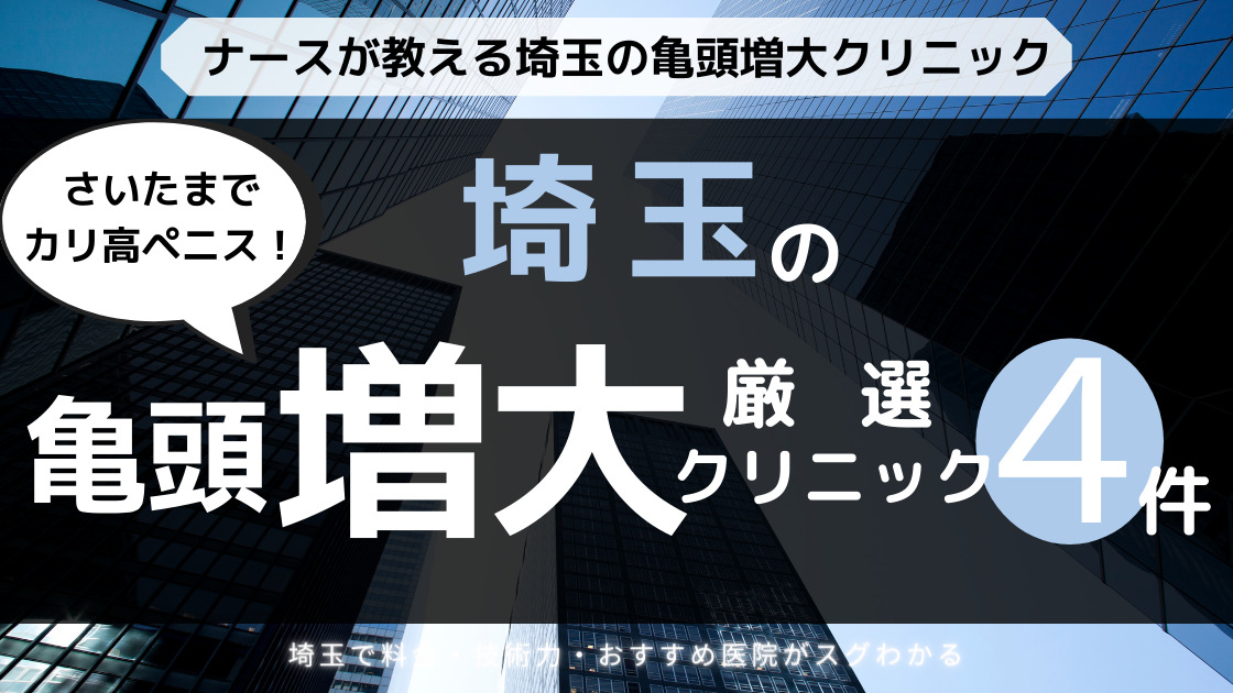 埼玉亀頭増大
